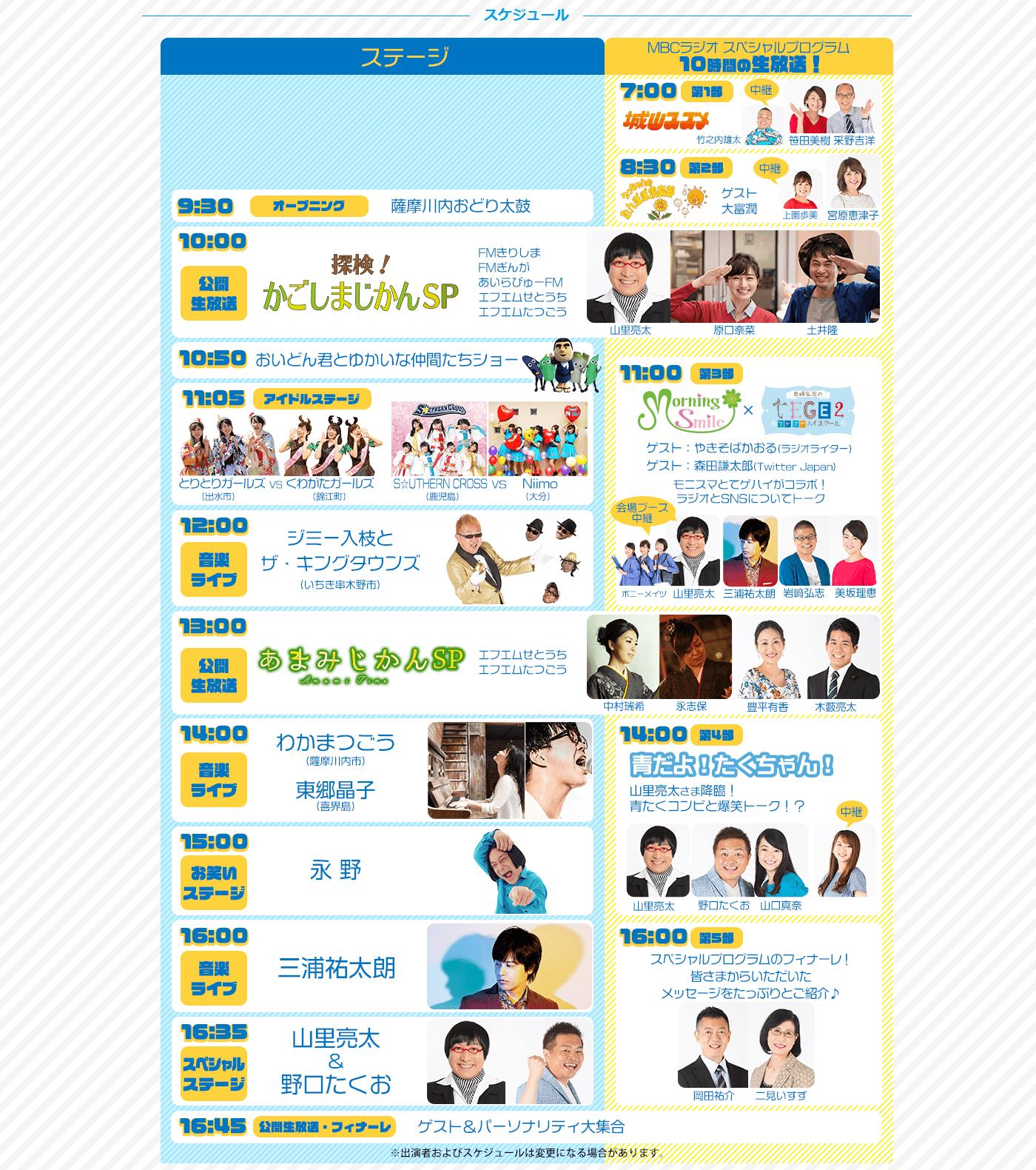 MBCラジオまつりスケジュール